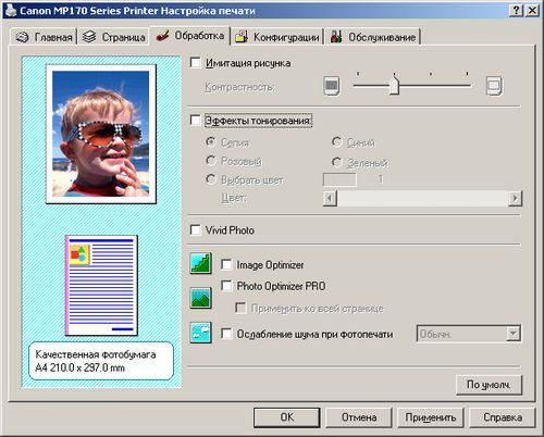 Установить драйвер сканера mp navigator ex